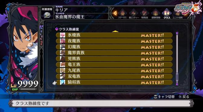 魔界戦記ディスガイア5 最強キャラ