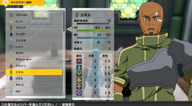 ソードアート・オンライン エギル