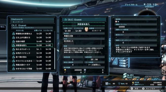 ゼノブレイドクロス 有料 DLC ミラニウム 稼ぎ