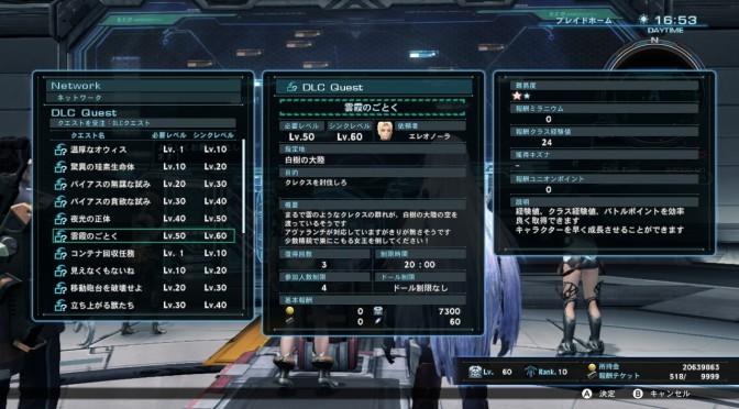 ゼノブレイドクロス 有料 DLC BP 稼ぎ