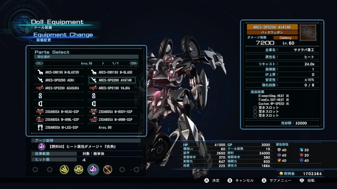 ゼノブレイドクロス アレス Ares.90
