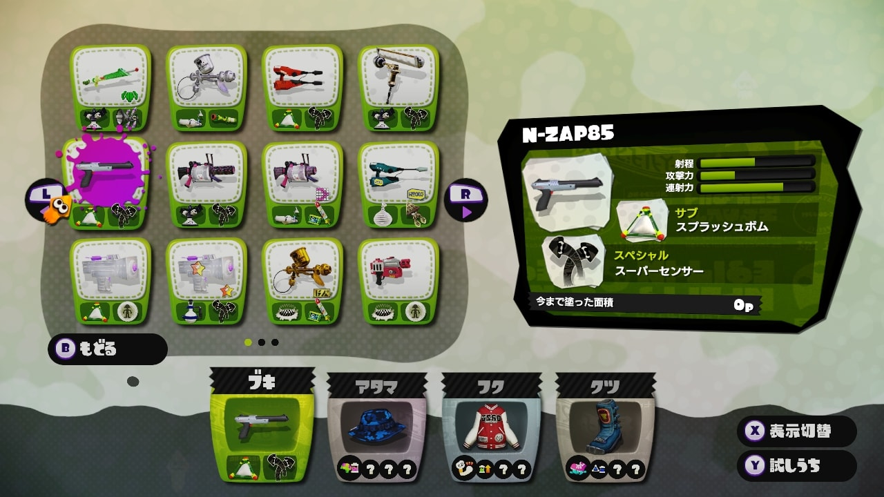 スプラトゥーン 新武器 N-ZAP85