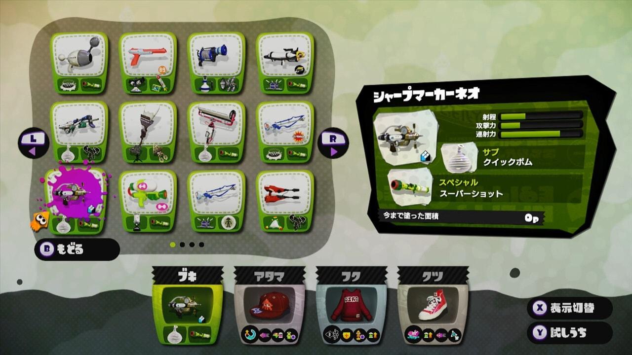 スプラトゥーン 新武器 シャープマーカーネオ 使用感 強い 弱い