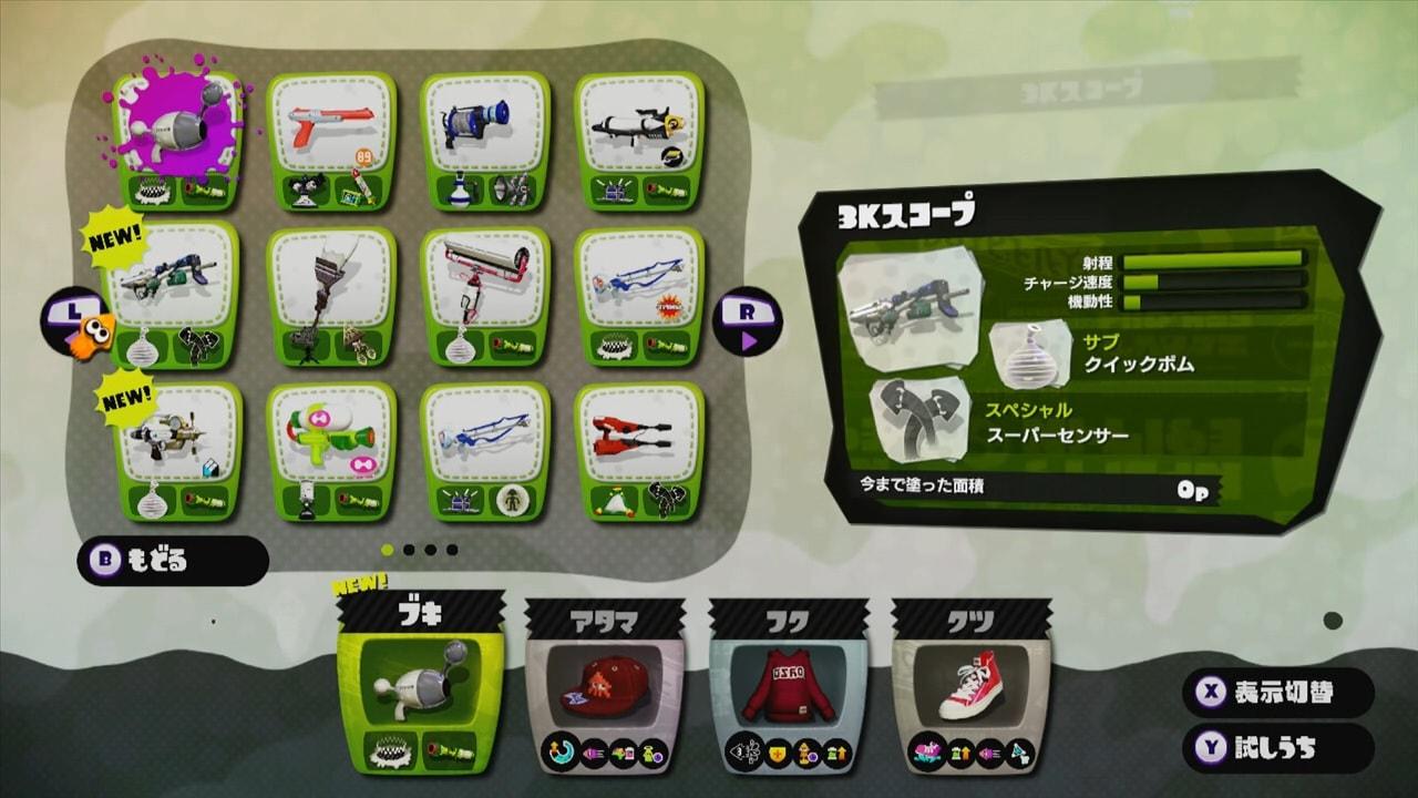 スプラトゥーン 新武器 3Kスコープ 使用感 強い 弱い