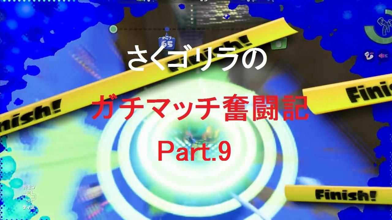 スプラトゥーン ガチ ダイナモ ローラー S+