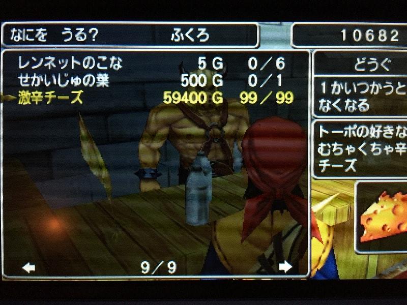 DQ8 3DS 錬金釜 お金稼ぎ 金策 チーズ