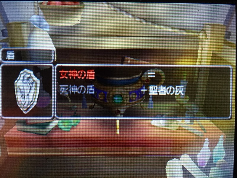 DQ8 女神の盾 作成 錬金 方法