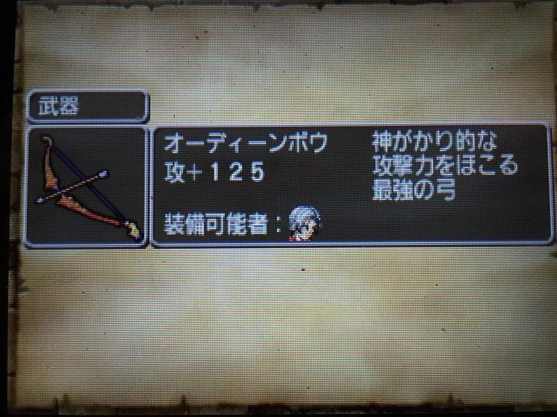 DQ8 3DS オーディーンボウ 錬金 作成 方法