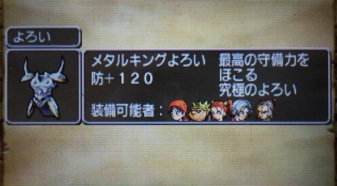 DQ8 3DS メタルキングのよろい 作成 錬金 方法