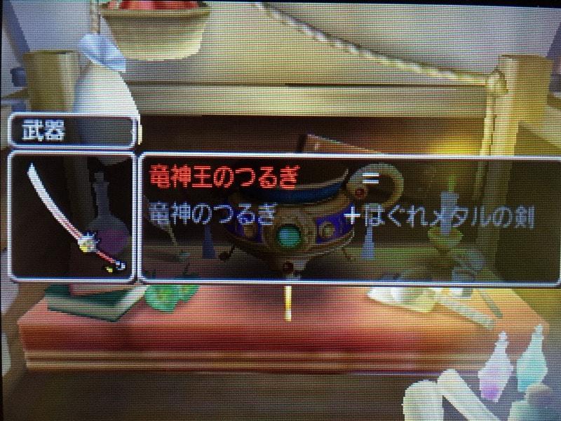 DQ8 3DS 竜神王のつるぎ 作成 錬金 方法