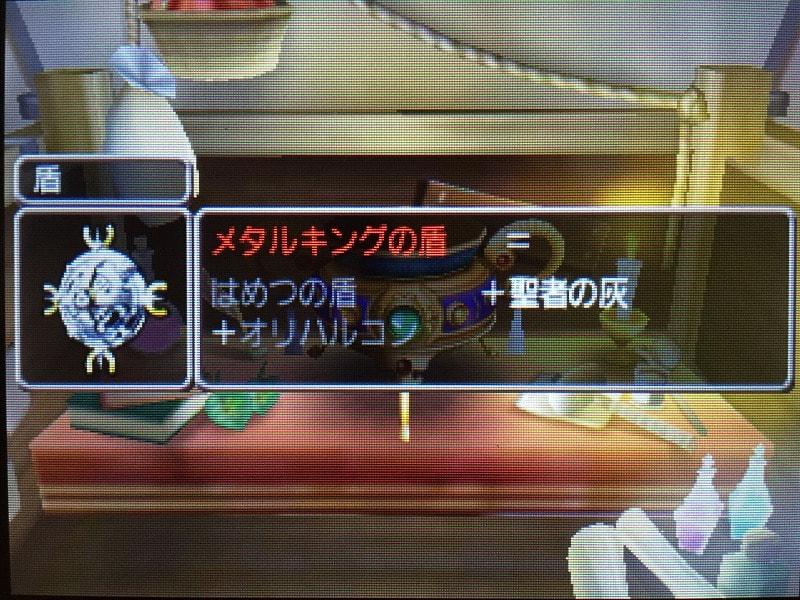 DQ8 3DS メタルキングの盾 作成 錬金 方法