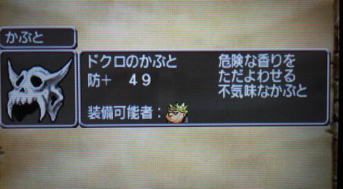DQ8 3DS ドクロのかぶと ドクロ狩り