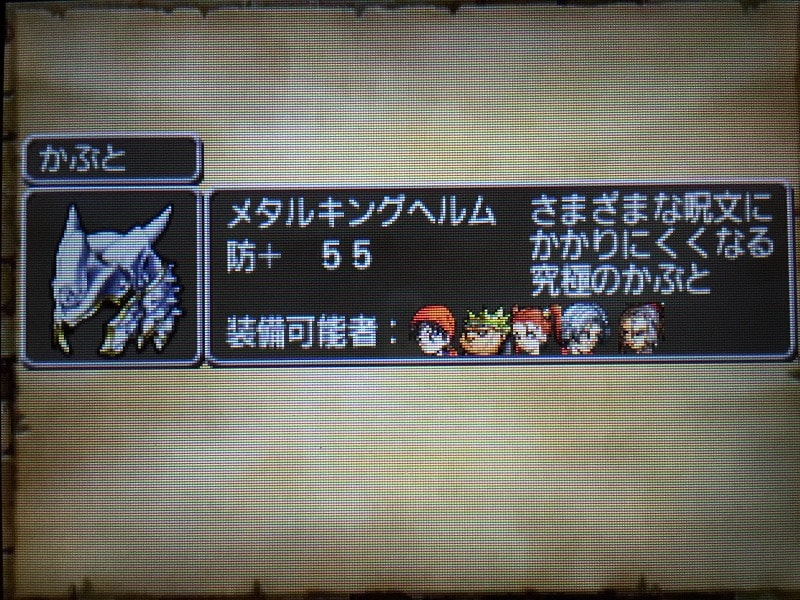 dq8 3ds 竜神 メタルキング 強い 比較