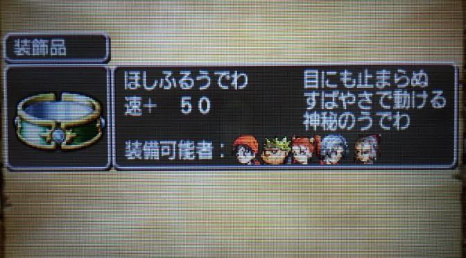 DQ8 3DS ほしふるうでわ 作成 錬金 方法