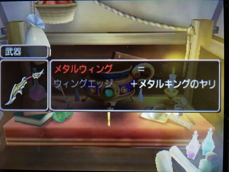 DQ8 3DS メタルウィング 錬金 作成 方法