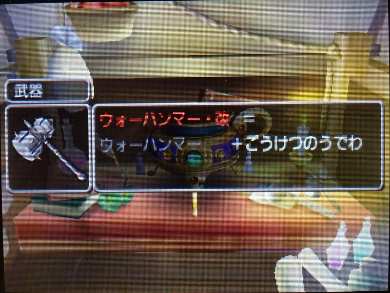 DQ8 3DS メガトンハンマー 錬金 作成 方法