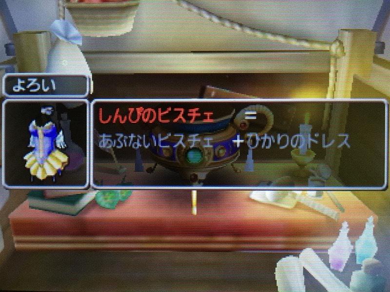 DQ8 3DS しんぴのビスチェ 作成 錬金 方法