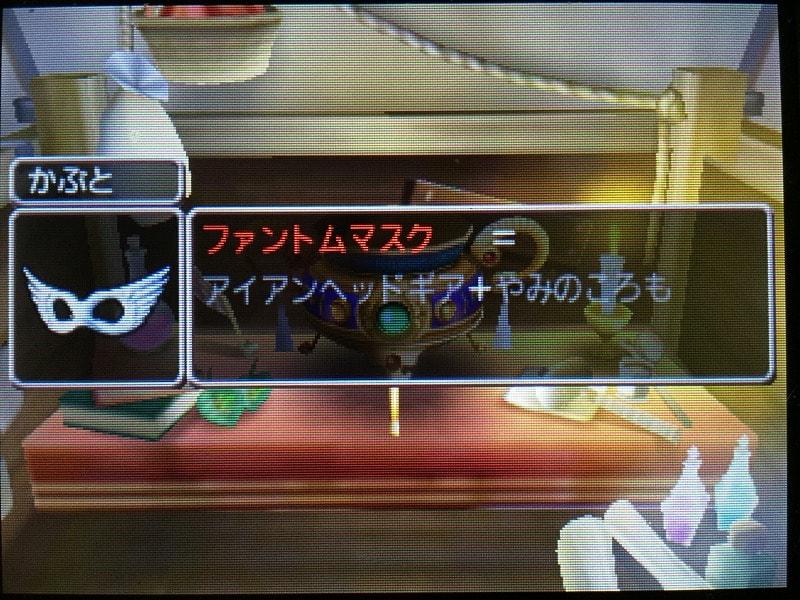 DQ8 3DS ファントムマスク 作成 錬金 方法