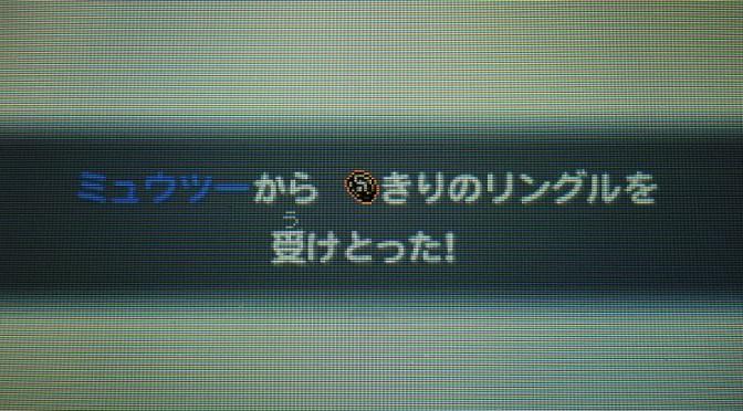 ポケモン 超不思議のダンジョン ミュウツー きりのリングル