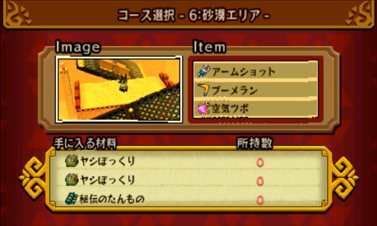 ゼルダの伝説 トライフォース3銃士 攻略 画像 6-2 砂漠エリア 石の回廊