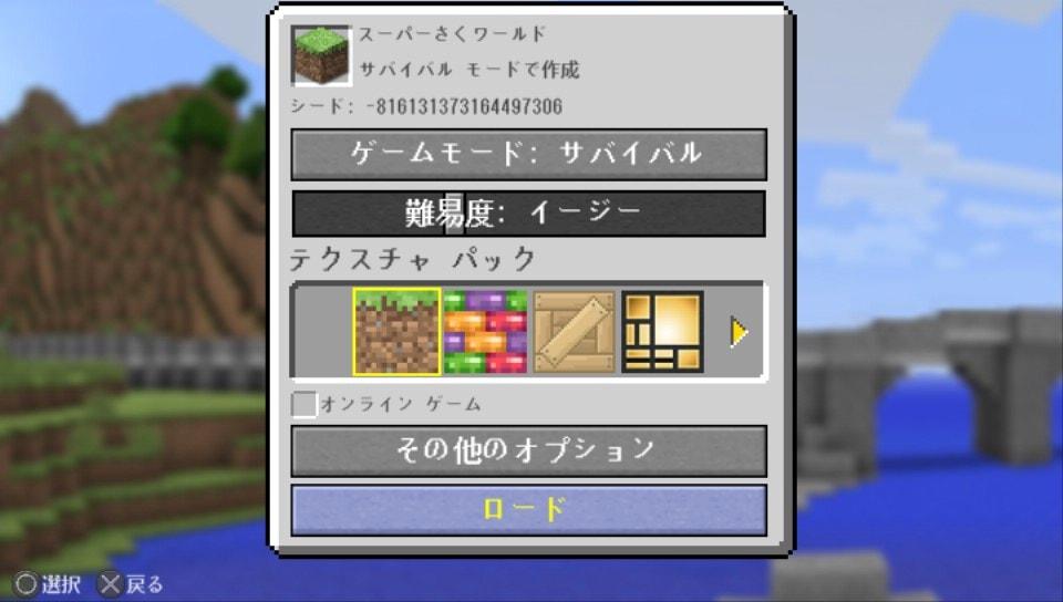 マインクラフト Vita 攻略 ブログ プレイ 日記