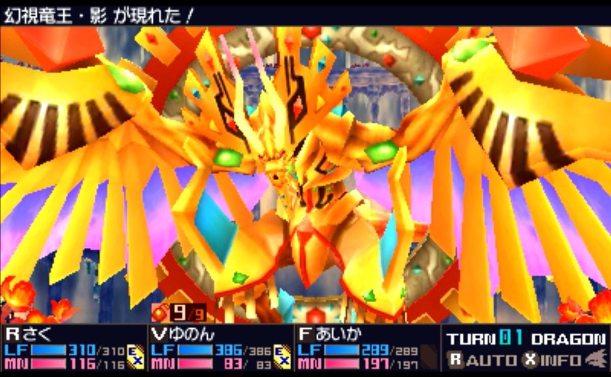 セブンスドラゴン 3 VFD 攻略 幻視竜王・影 隠し ボス 裏 倒し方 戦い方