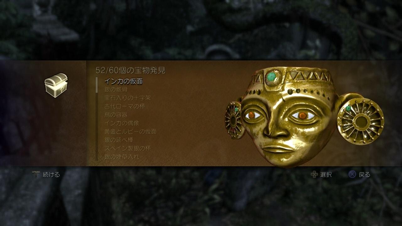アンチャーテッド コレクション エル・ドラドの秘宝 攻略 宝物 場所 画像
