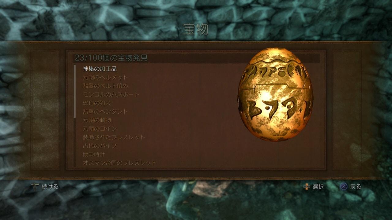 アンチャーテッド コレクション 黄金刀と消えた船団 攻略 宝物 場所 画像
