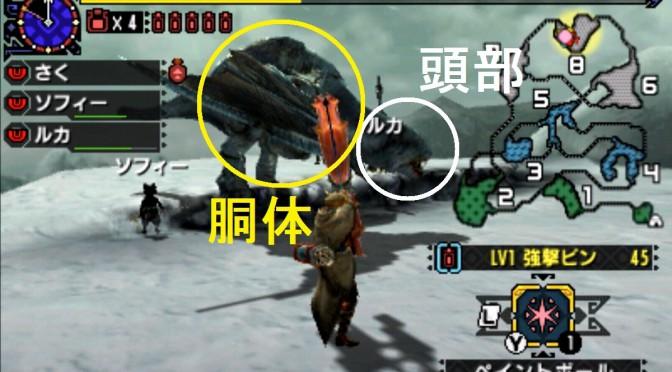 モンハン クロス 攻略 画像 フルフル 部位 破壊