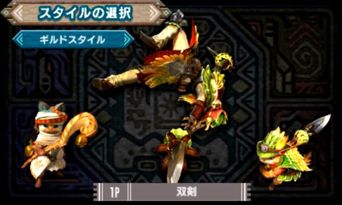 モンスターハンター クロス 攻略 双剣 狩技 使用感