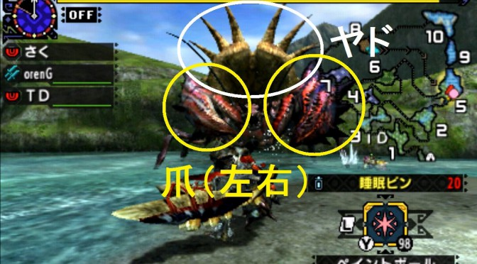 MHX モンハン クロス 攻略 画像 二つ名 矛砕ダイミョウサザミ 部位 破壊 弱点
