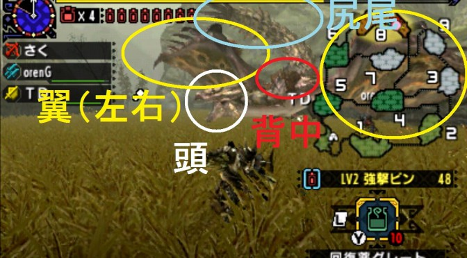 MHX モンハン クロス 攻略 画像 二つ名 紫毒姫リオレイア 部位 破壊 弱点