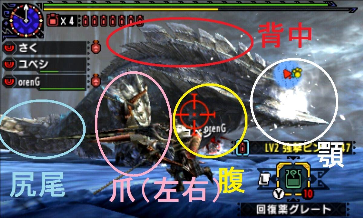MHX モンハン クロス 攻略 画像 ウカムルバス 部位 破壊 弱点