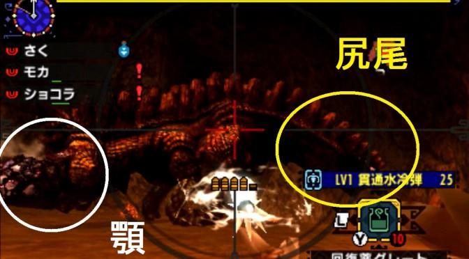 MHX モンハン クロス 攻略 画像 宝纏ウラガンキン 部位 破壊 弱点