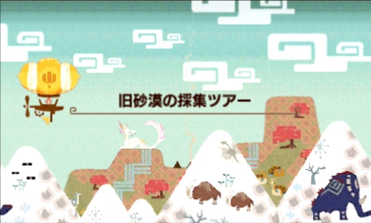 モンハン クロス 攻略 画像 シンドイワシ 特産キノコキムチ 氷結晶イチゴ 入手 場所
