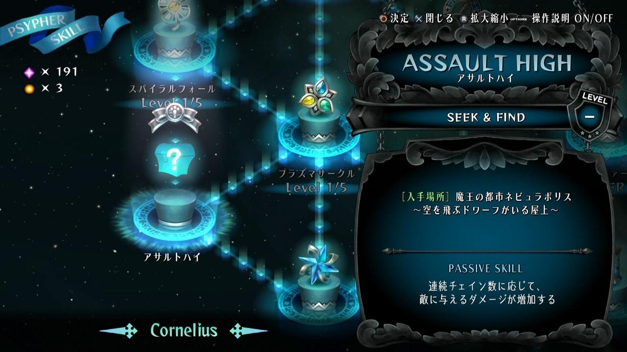 オーディンスフィア レイヴスラシル 攻略 画像 隠し フォゾンプリズム スキル 入手 コルネリウス アサルトハイ