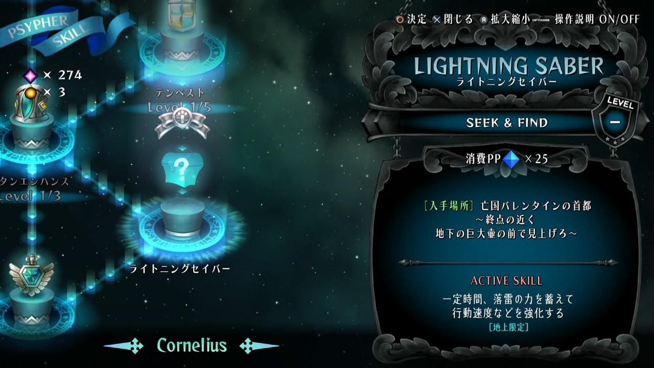 オーディンスフィア レイヴスラシル 攻略 画像 隠し フォゾンプリズム スキル 入手 コルネリウス ライトニングセイバー
