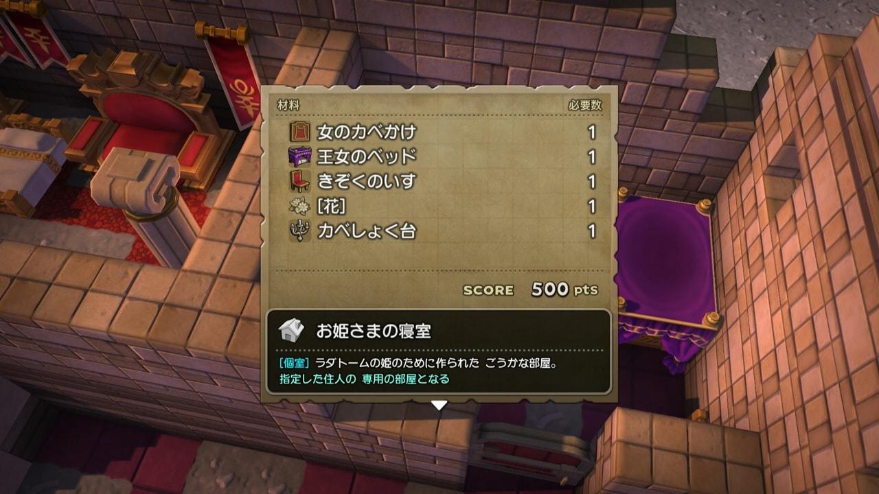 お姫さまの寝室のレシピ画面