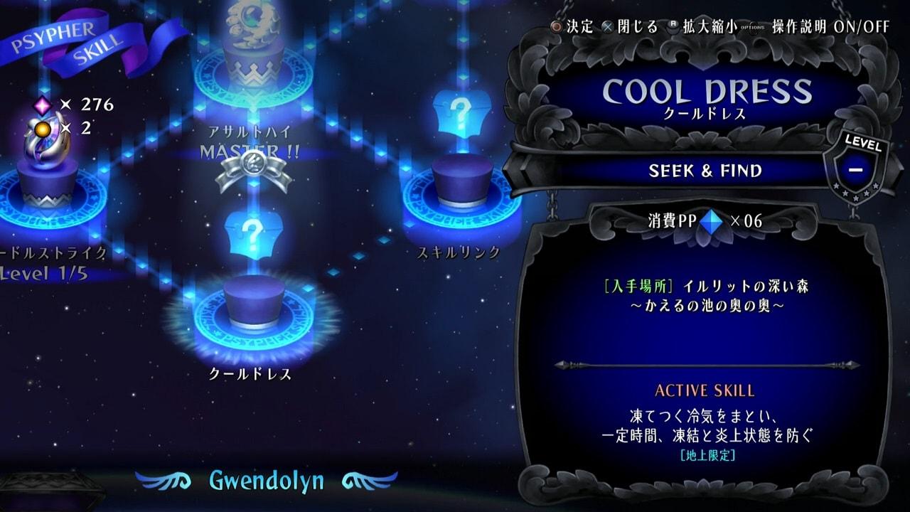 オーディンスフィア レイヴスラシル 攻略 画像 グウェンドリン 隠し フォゾンプリズム スキル 入手 クールドレス