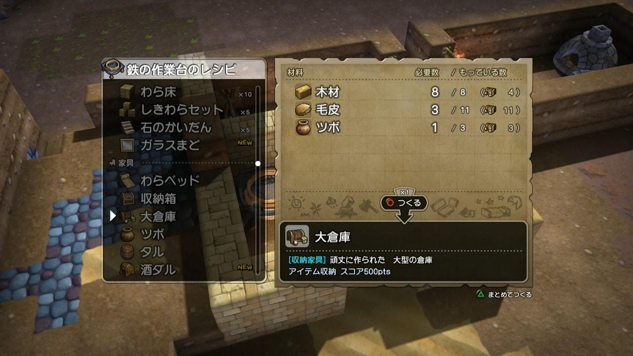 大倉庫のレシピ画面