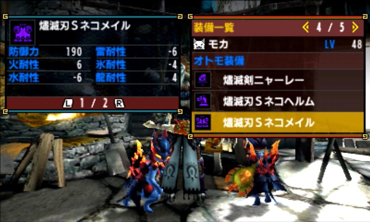 MHX モンハン クロス 攻略 イベントクエスト DL  幻譚~怨鋼の尖兵 ニャイト 装備