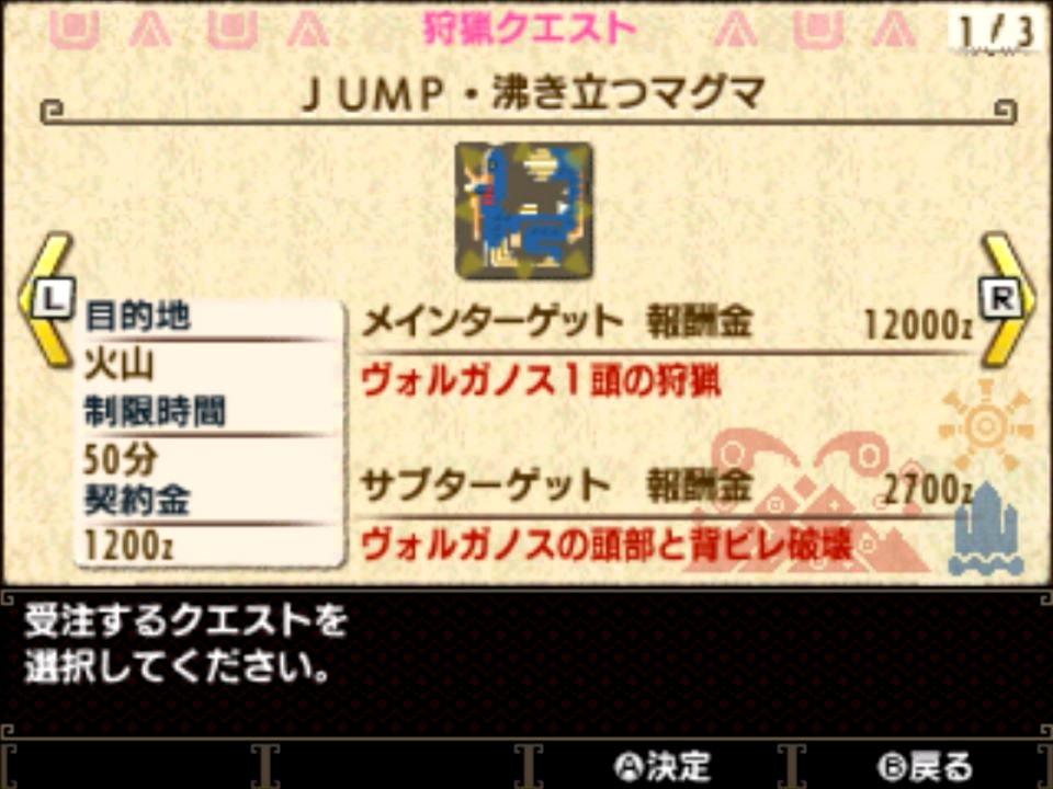 JUMP・沸き立つマグマ