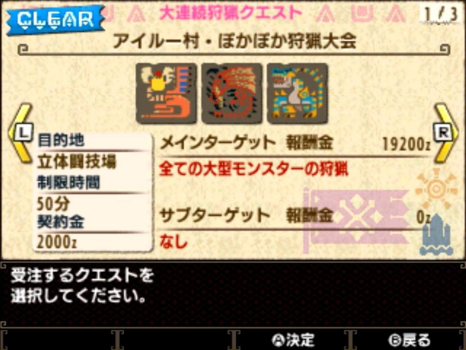 アイルー村・ぽかぽか狩猟大会のクエスト画面