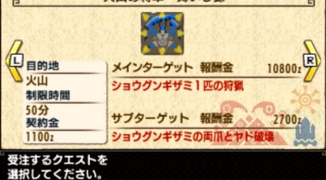 火山の将軍・舞いし鎌のクエスト画面