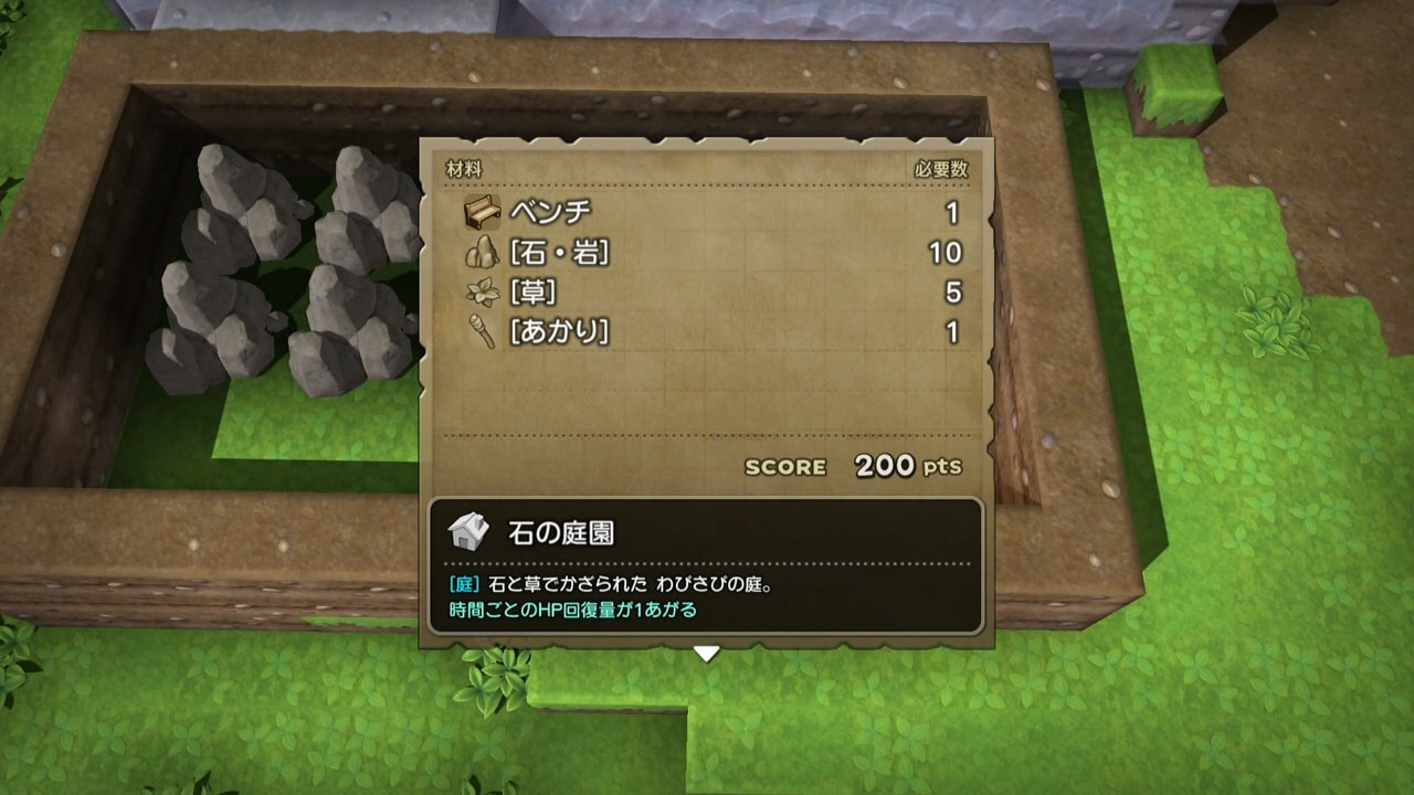 石の庭園のレシピ