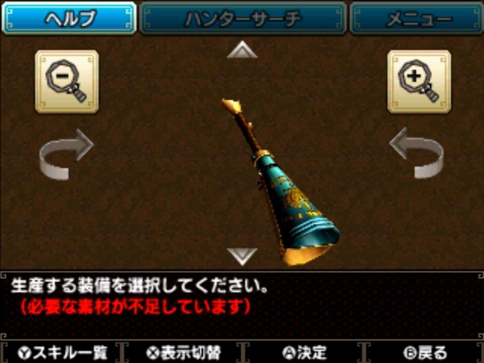 応援団笛【メガホン】の外見