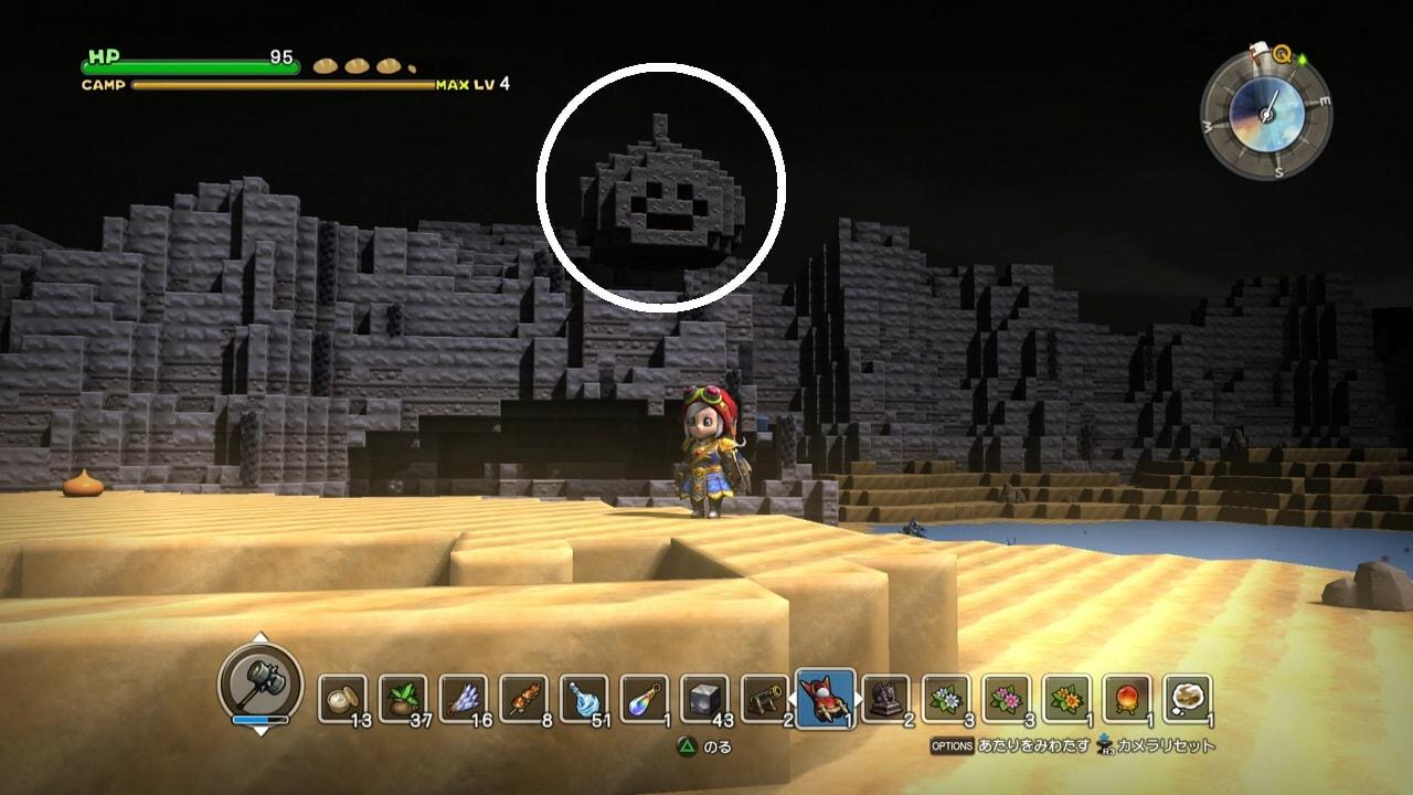 スライム型の岩山発見