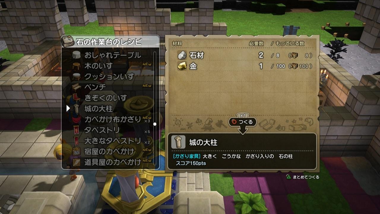 城の大柱で必要となるアイテム