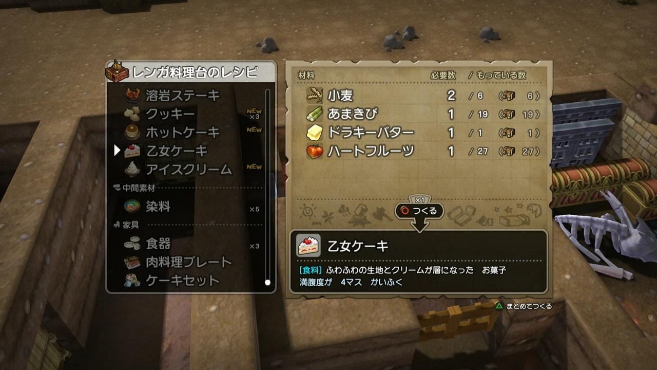 乙女ケーキのレシピ画面