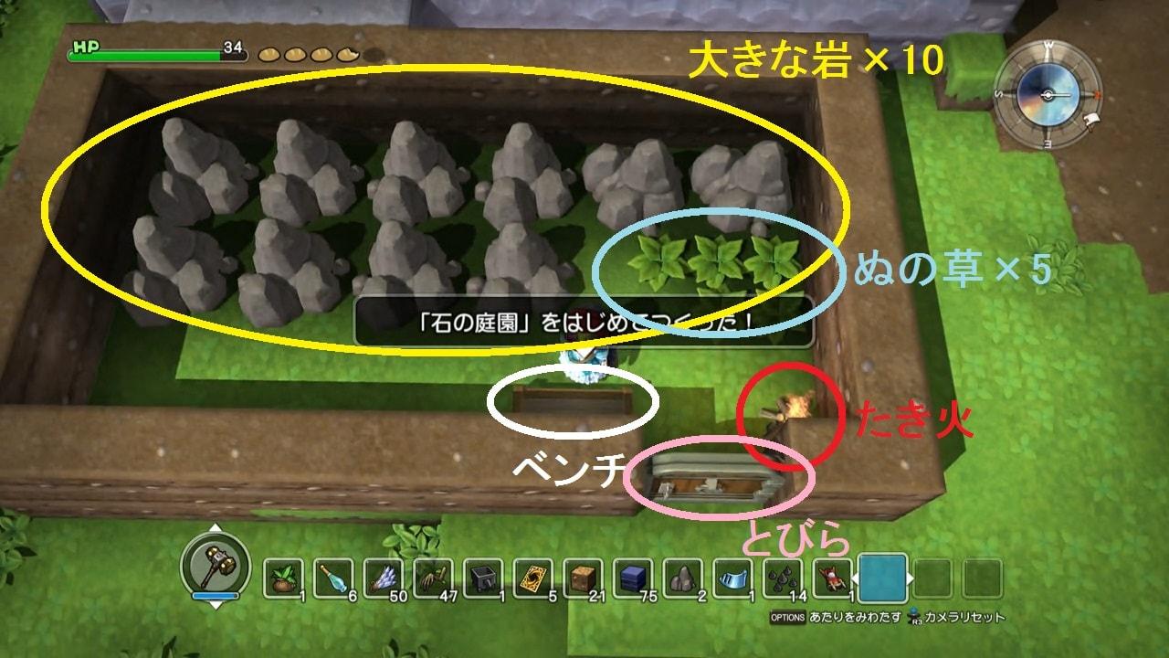 石の庭園完成図